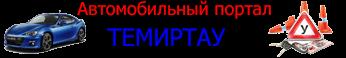 автомобильный портал Темиртау